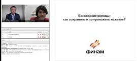 Денежные вклады (видео)