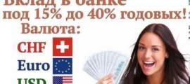 Вклад в Банк от 15% до 40% годовых